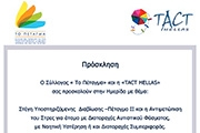 Ημερίδα: Στέγη Υποστηριζόμενης Διαβίωσης - Πέταγμα ΙΙ και η Αντιμετώπιση του Στρες για άτομα με Διαταραχές Αυτιστικού Φάσματος,  με Νοητική Υστέρηση ή Διαταραχές Συμπεριφοράς (01/06/2013)